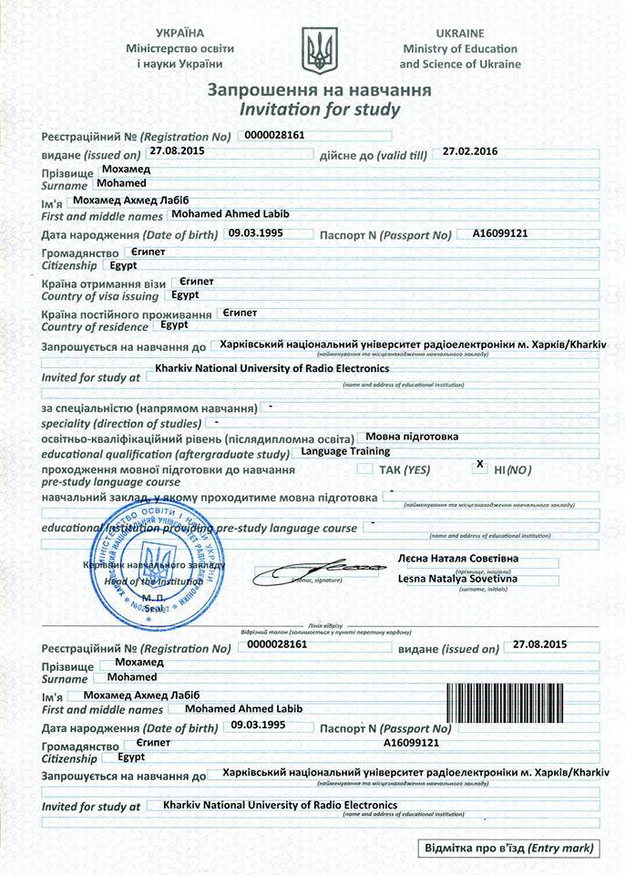 Invitation Letters Study In Ukraine  Only Official WebsiteStudy