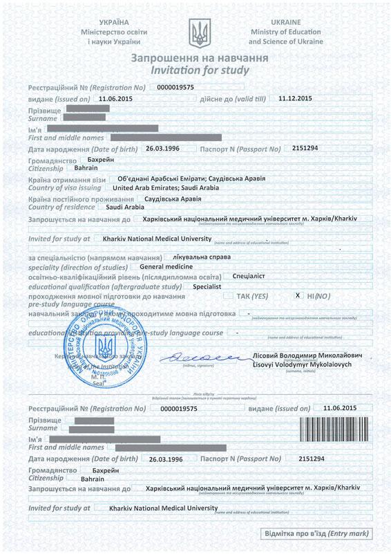Ukraine education invitation invitation letters studyinukrainete canada altavistaventures Gallery