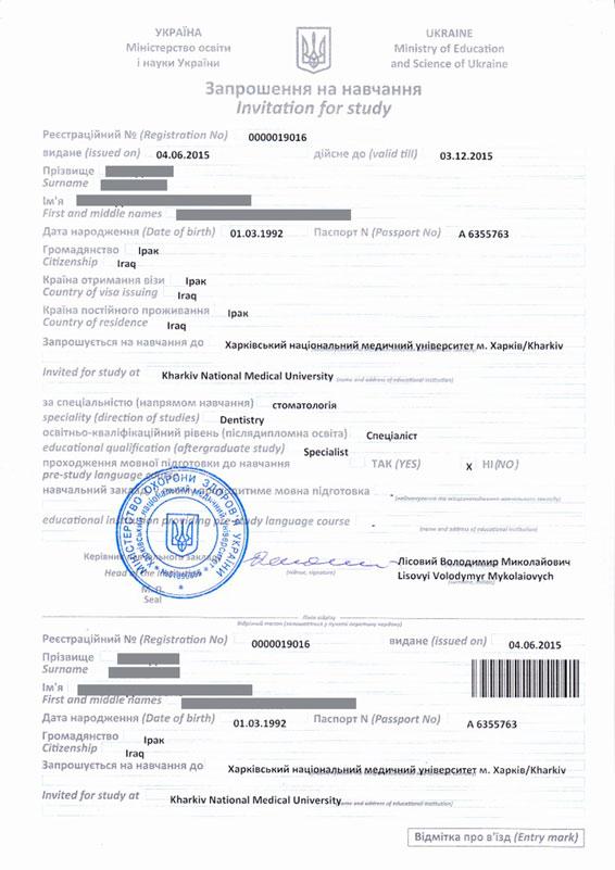 Ukraine education invitation invitation letters studyinukrainete israel thecheapjerseys Image collections